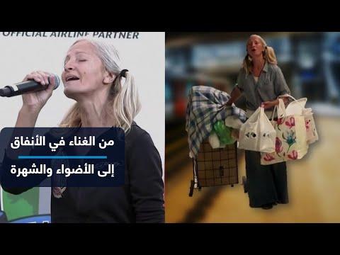 تسجيل على الإنترنت غير حياة مشردة بسبب صوتها المميز  - 17:56-2019 / 10 / 8