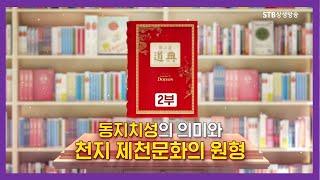 도전 문화 북콘서트 3회 2부ㅣ동지치성의 의미와  천지…