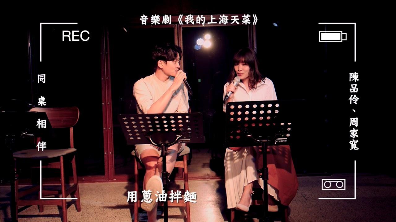 [Pin's Rehearsal] 我的上海天菜——同桌相伴
