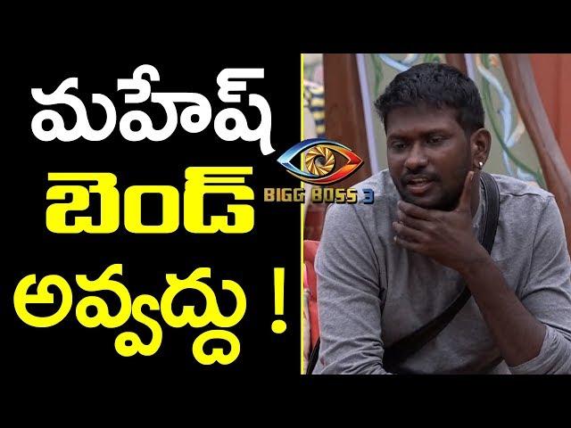 Bigg Boss 3 | మహేష్ బెండ్ అవ్వద్దు  | Mahesh Vitta Disappointment about Bigg Boss Task | PDTV