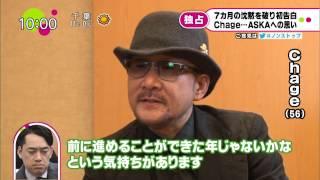 chage独占インタビュー(2014.12.25 ノンストップ)