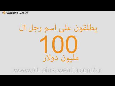 انضم Bitcoins Wealth