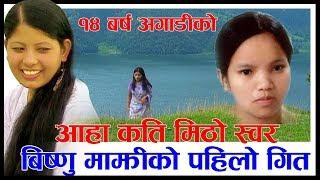 बिष्णु माझीको पहिलो गीत Nepali song by Bishnu majhi & Shreeram