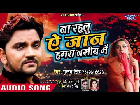 Gunjan Singh - 2019 का नया दर्दभरा गीत - ना रहलू ऐ जान हमरा नसीब में - Bhojpuri Hit Songs 2019 HD