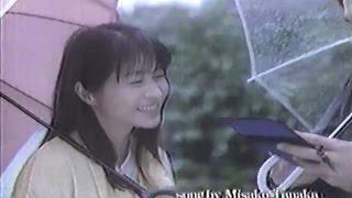 1999年ごろのアイフルホームのCMです。田中美佐子さんが出演されてます。