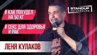 Леня Кулаков / как похудел на 50 кг, про секс для здоровья и рак, про Путина