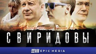 Свиридовы - Трейлер (HD)
