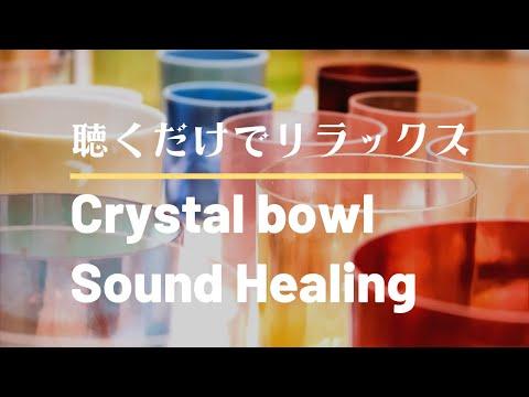聴くだけでリラックスするクリスタルボウルの独特な揺らぎと響きを完全収録した癒しのヒーリング音楽【睡眠・瞑想用 高音質BGM】Crystal Bowl Sound Healing