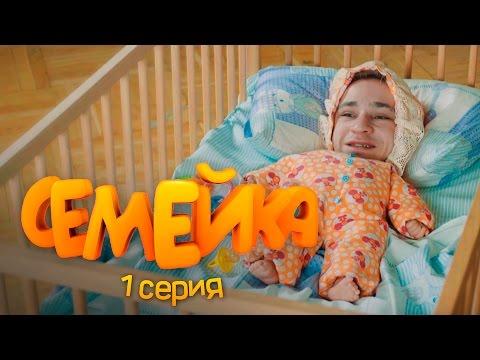 СЕМЕЙКА / 1 СЕРИЯ - Лучшие видео поздравления в ютубе (в высоком качестве)!