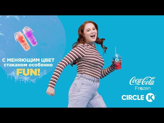 Tule maitse K Freeze jääjooke Circle K's!