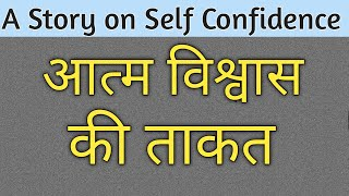 आत्म विश्वास की ताकत | Self Confidence | Believe In Yourself | Motivational Story