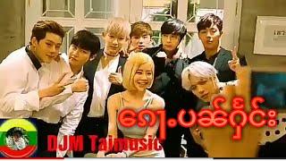 ၵေႃႉပၼ်ႁႅင်း - DJM Taimusic เพลงไตยเพราะๆ