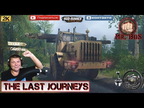 TEST🔴«The Last Journeys» Spintires MudRunner 2 камеры
