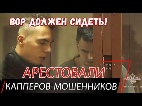 Первый арест капперов-мошенников в России | Адвокат по уголовным делам.