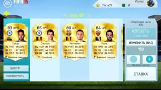 Как зарабатывать монеты в FIFA 15 IOS/ANDROID