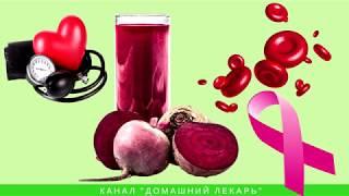 Сок свеклы: анемия, гипертония и рак - Домашний лекарь - выпуск №201