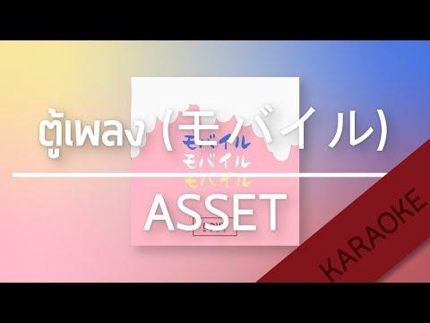 ตู้เพลง (モバイル) - ASSET [Karaoke] | TanPitch