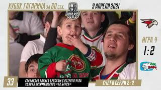 Кубок Гагарина за 60 секунд — 09 апреля 2021