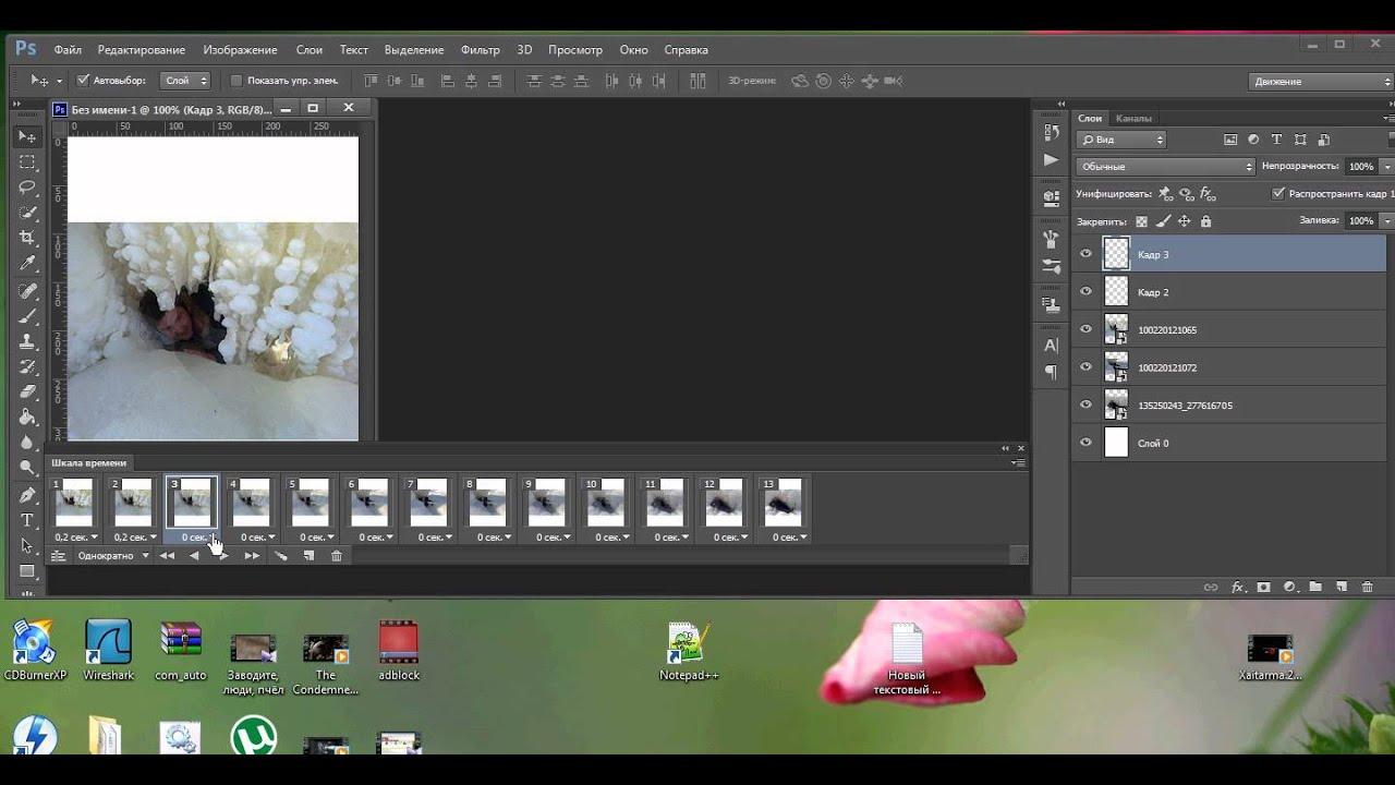 Как сделать анимацию в фотошопе cs6