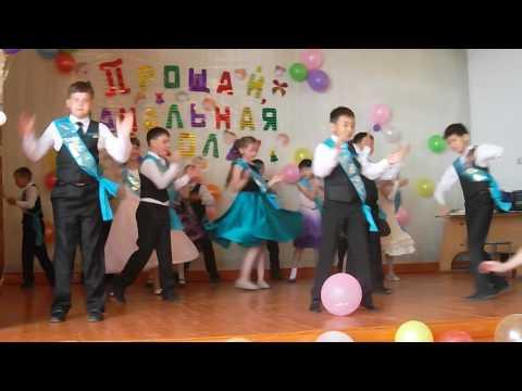 Видео: ФлешМоб 4 класс Калкаманская средняя школа, выпускной