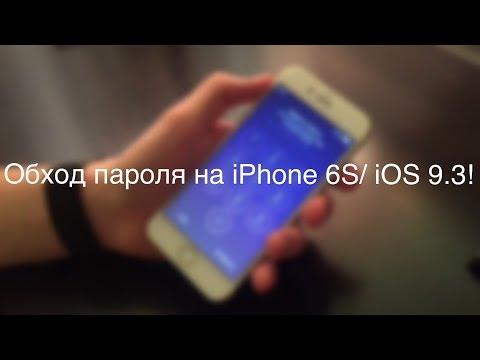 Вопрос: Как обойти защиту паролем на iPhone?