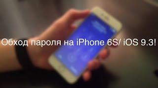 Обход пароля на iPhone 6S/ iOS 9.3