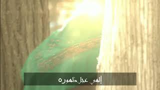 لازم نمهد وندعي لربنا | نشيد في حق الإمام المهدي عجل الله فرجه