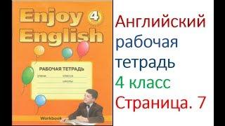 ГДЗ по английскому языку 4 класс рабочая тетрадь Страница 7. Биболетова,