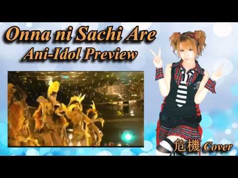 【危機】『女に 幸あれ』Onna ni Sachi Are【Solo Cover】