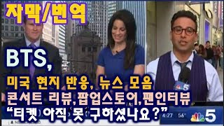 Download (한글자막)방탄 BTS 미국 뉴스 현지 반응 ABC NBC 뉴스 모음 로즈볼 시카고 솔저필드 Mp3 and Videos