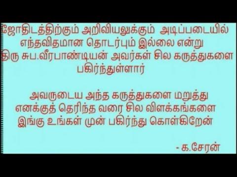 Neeya naana astrology vs science suba veerapandian