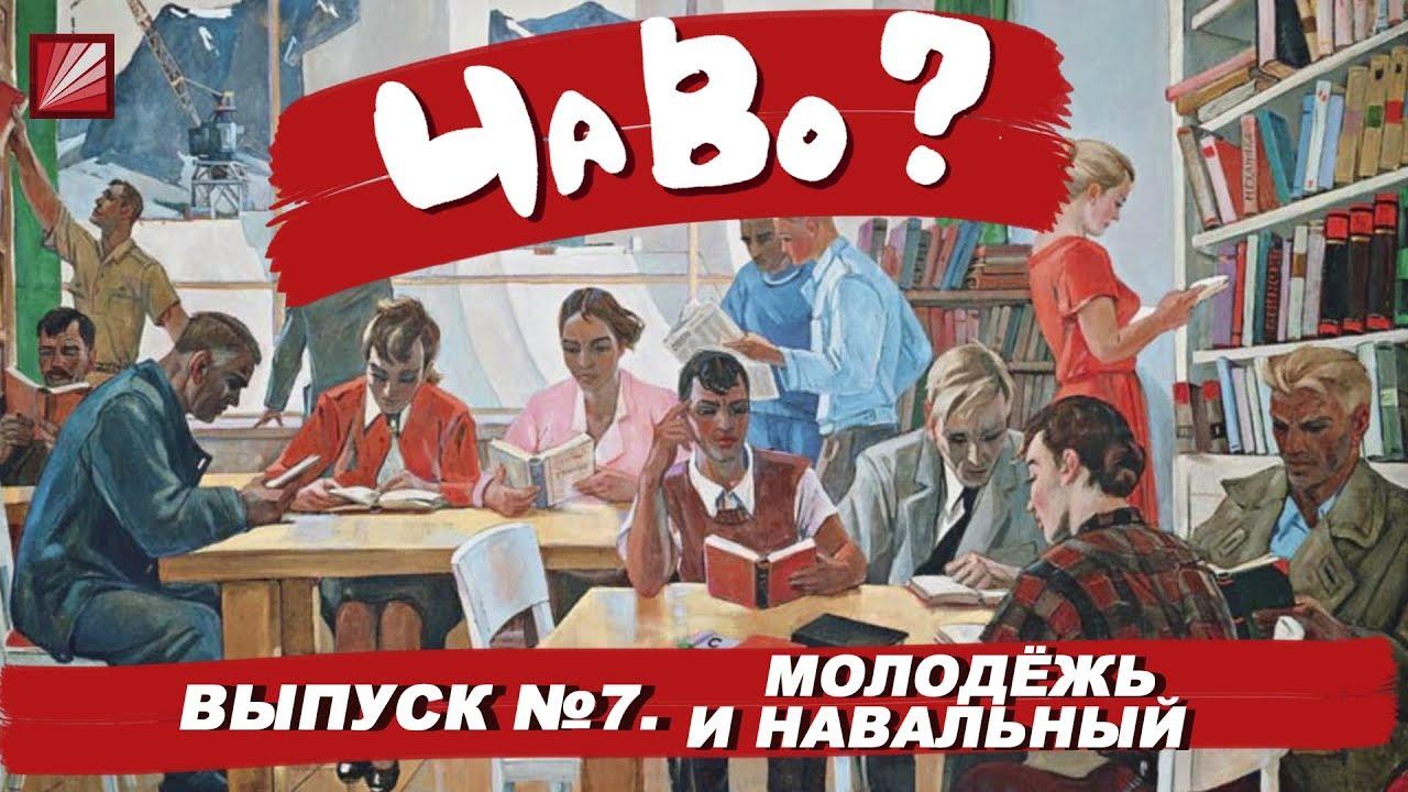 ЧаВо Молодёжь Выпуск №7. Молодёжь и Навальный