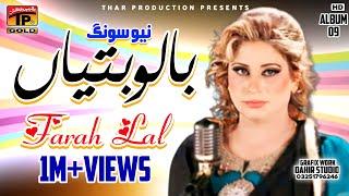 Naseebo Lal - Balo Batiyan De Mahi Sakon - Tedi Judaiyan -  Album 9