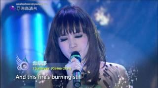 [HD] 亞洲星光大道3 第19集 朱俐靜 - I Surrender / Celine Dion