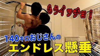 【140kmアニキ】エンドレス懸垂!極限バトル★ライパチ thumbnail