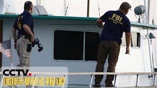 [国际财经报道]热点扫描 美国加州游船失火事故致超20人死亡| CCTV财经