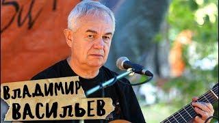 Владимир Васильев. Классика авторской песни