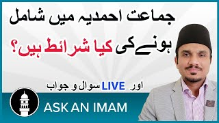 جماعت احمدیہ میں شامل ہونے کی کیا شرائط ہیں ؟