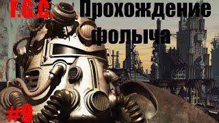 Прохождение Fallout 1 \ Серия - 9 \ Военная база