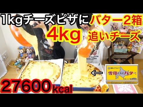 【大食い】ウルトラチーズにチーズ4kg、バター2箱800gトッピングの高カロリー爆弾ピザを作って食べた!【双子】【高カロリー】
