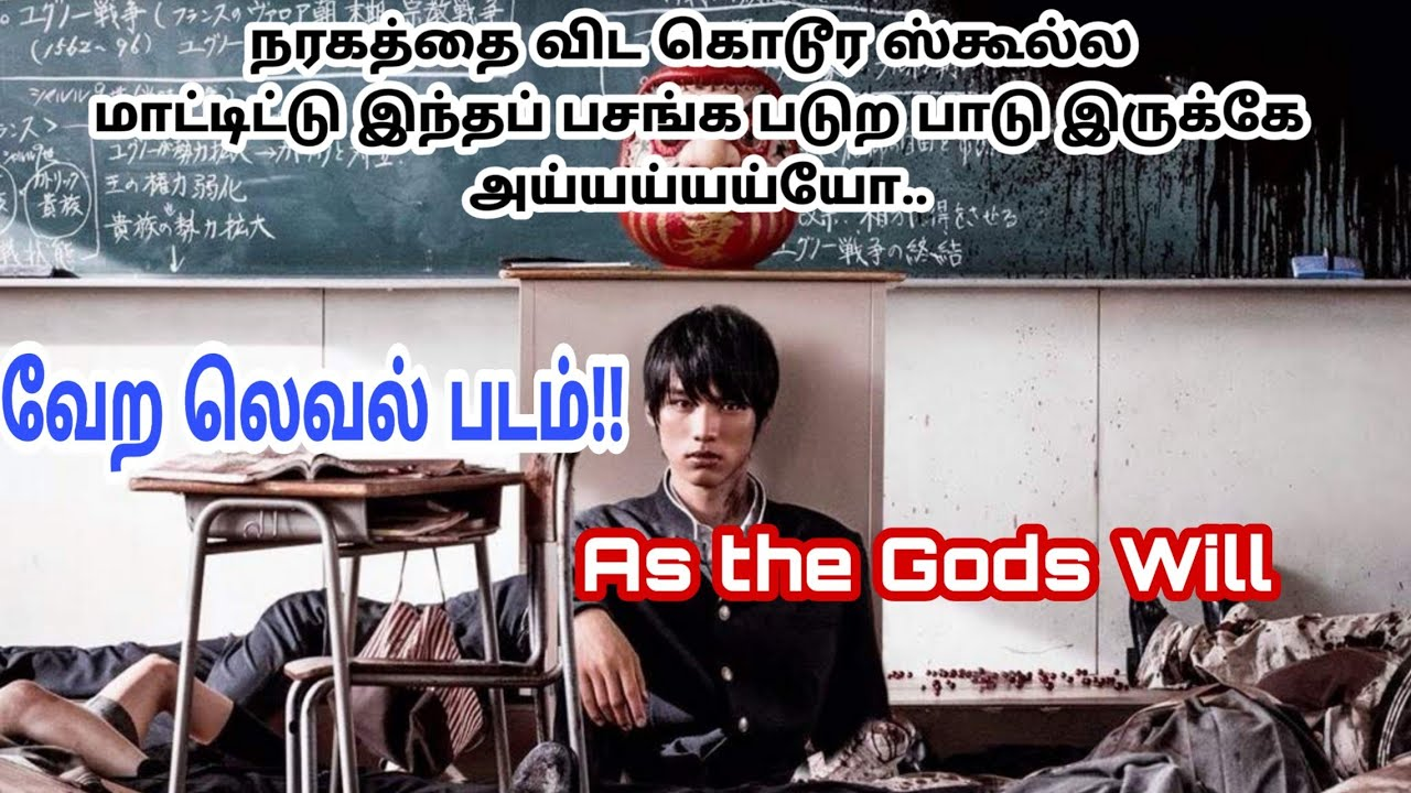 Download As the Gods Will   movie explain tamil   mystery thriller tamil movies  Nesamanitalkies