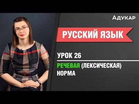 Речевая (лексическая) норма| Русский язык