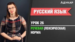 Речевая (лексическая) норма  Русский язык