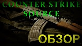 Counter-Strike Source Обзор