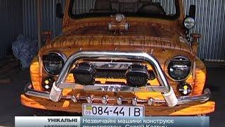 Незвичайні автомобілі конструює прикарпатець Сергій Катрич