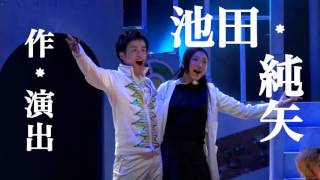 池田純矢が企画・構成・脚本・演出を手掛ける舞台公演「エン*ゲキ」シ...