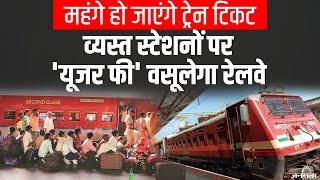 Indian Railway: व्यस्त स्टेशनों पर यात्रियों को देनी होगी 'USER FEE', जानें आप पर क्या होगा असर?