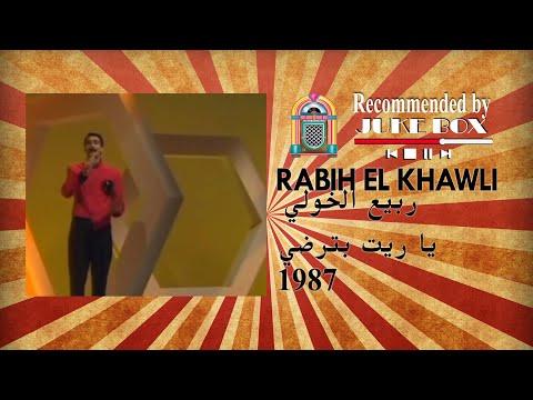 Rabih El Khawli   1987 ربيع الخولي - يا ريت بترضي