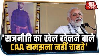 Belur Math से Modi का Mamta को जवाब, कहा-युवा समझ गए CAA, नेता समझना नहीं चाहते