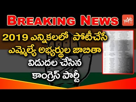 Congress Party Released MLA Candidates List for 2019 Elections | Telangana | YOYO TV Channel